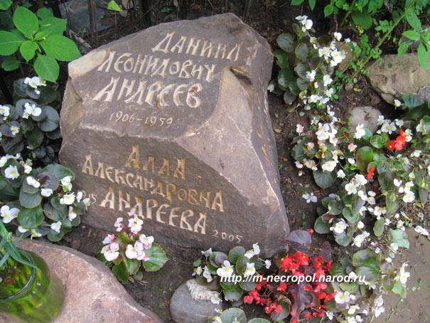 могила Аллы Андреевой, фото Двамала, вар. 2009 г.