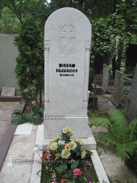 Могила олега ефремова фото двамала