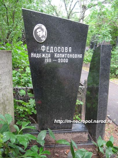Федосова надежда капитоновна 1911 2000