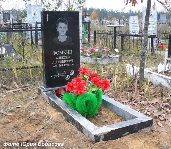 могила А. Фомкина, фото Юрия