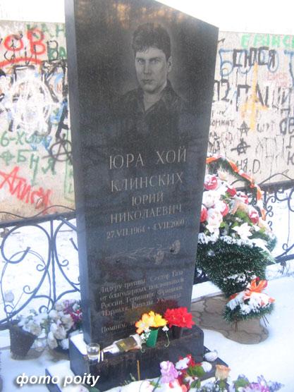могила Ю. Хоя, фото Poity  Каваевой