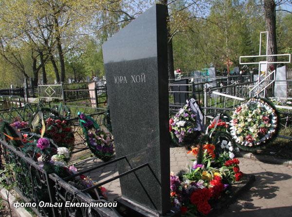 могила Ю. Хоя, фото Ольги  Емельяновой