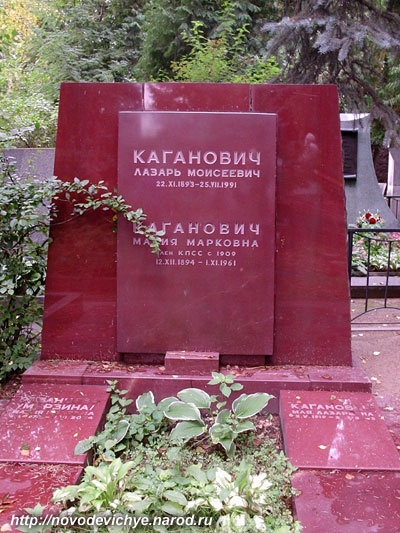 Могила л кагановича фото двамала 2005 г