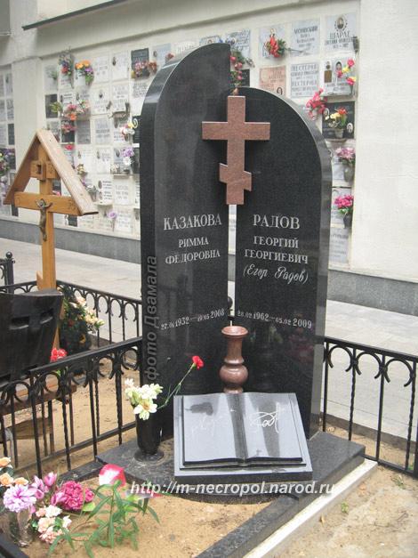 Могила р казаковой фото двамала 2010 г