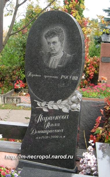 могила А. Ларионовой, фото Двамала, вар. 2009 г.