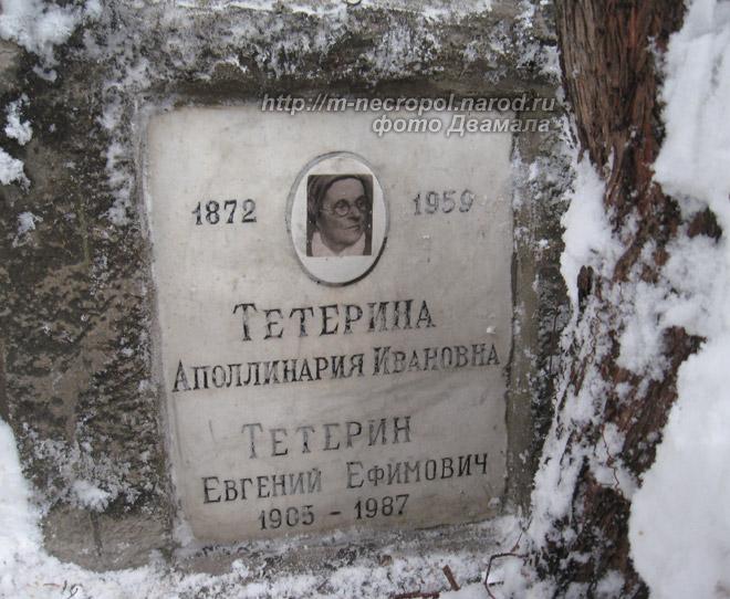 Могилы знаменитостей. Некрополи Москвы. Донское кладбище, Тетерин ...