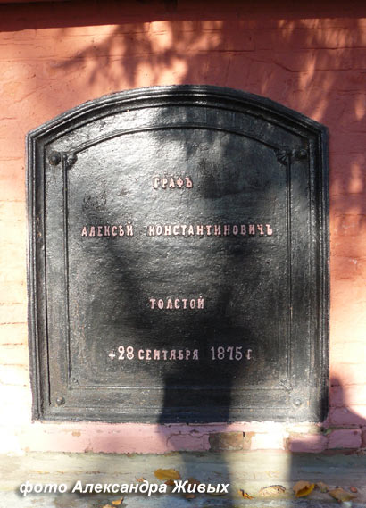Толстой алексей константинович 1817 1875